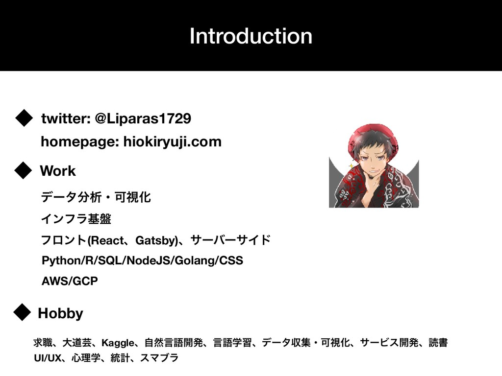 m Introduction twitter: @Liparas1729 Work σʔλ෼ੳ...