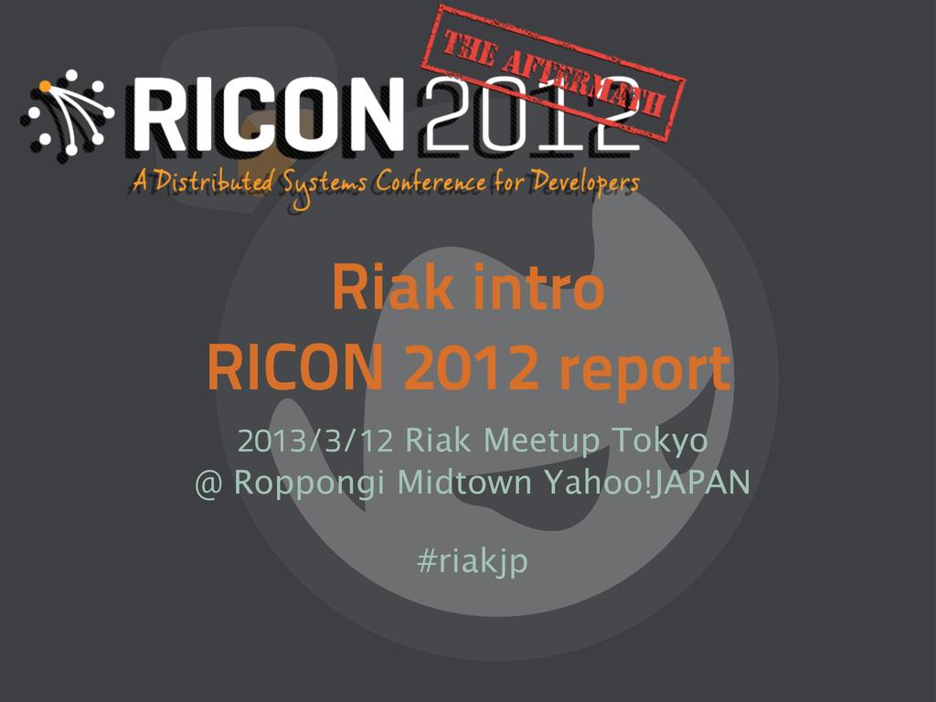 Riak intro RICON 2012 report 2013/3/12 Riak Mee...