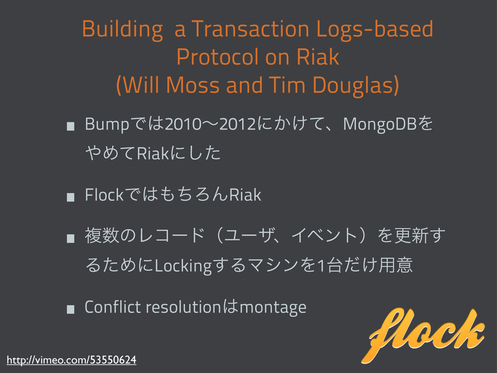 Building a Transaction Logs-based Protocol on R...
