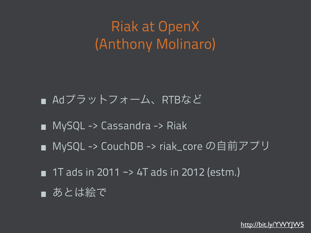 Riak at OpenX (Anthony Molinaro) • AdϓϥοτϑΥʔϜɺR...