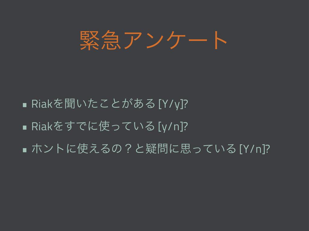 ۓٸΞϯέʔτ • RiakΛฉ͍ͨ͜ͱ͕͋Δ [Y/y]? • RiakΛ͢Ͱʹ͍ͬͯΔ ...