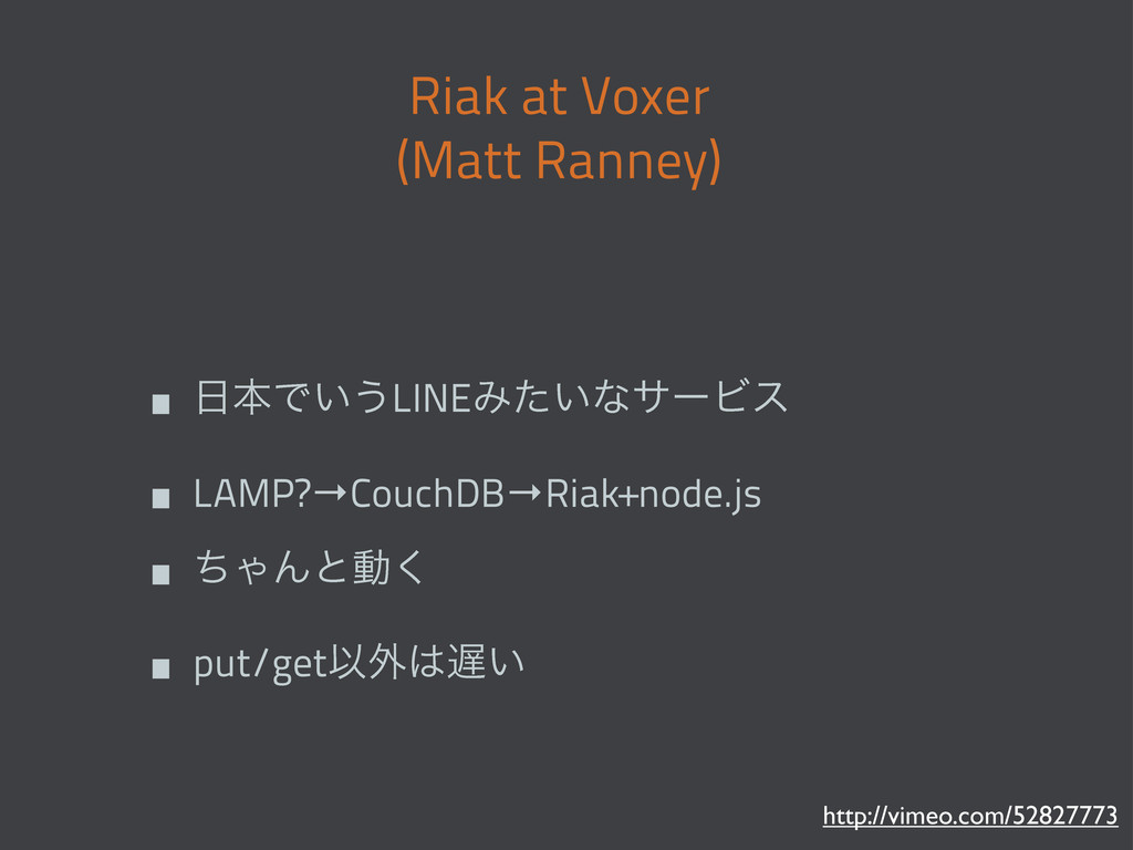 Riak at Voxer (Matt Ranney) • ຊͰ͍͏LINEΈ͍ͨͳαʔϏε...