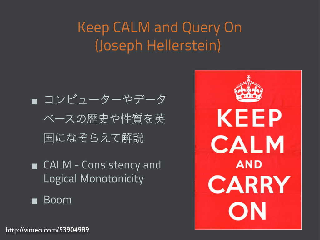 Keep CALM and Query On (Joseph Hellerstein) • ί...