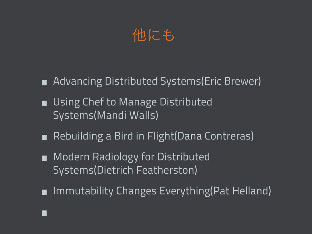 ଞʹ • Advancing Distributed Systems(Eric Brewer...