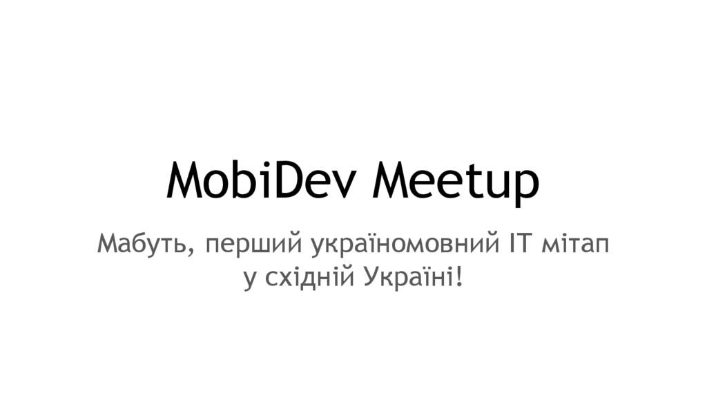 MobiDev Meetup Мабуть, перший україномовний ІТ ...