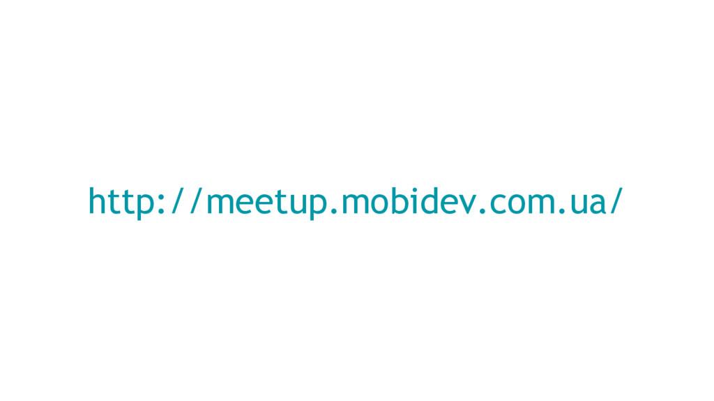 http://meetup.mobidev.com.ua/