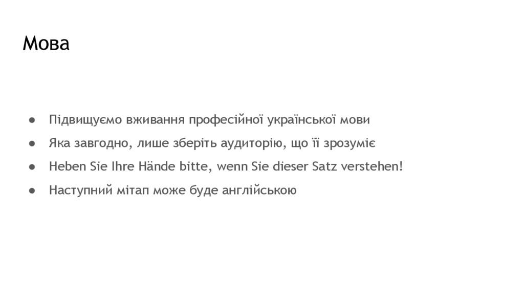 Мова ● Підвищуємо вживання професійної українсь...