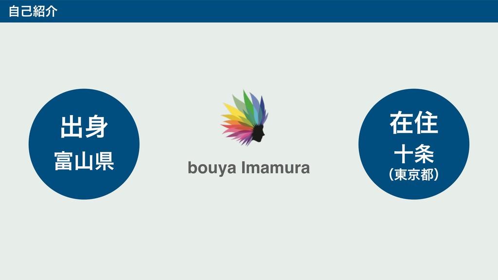 bouya Imamura ࣗݾհ ग़ ࡏॅ े ݝ ʢ౦ژʣ