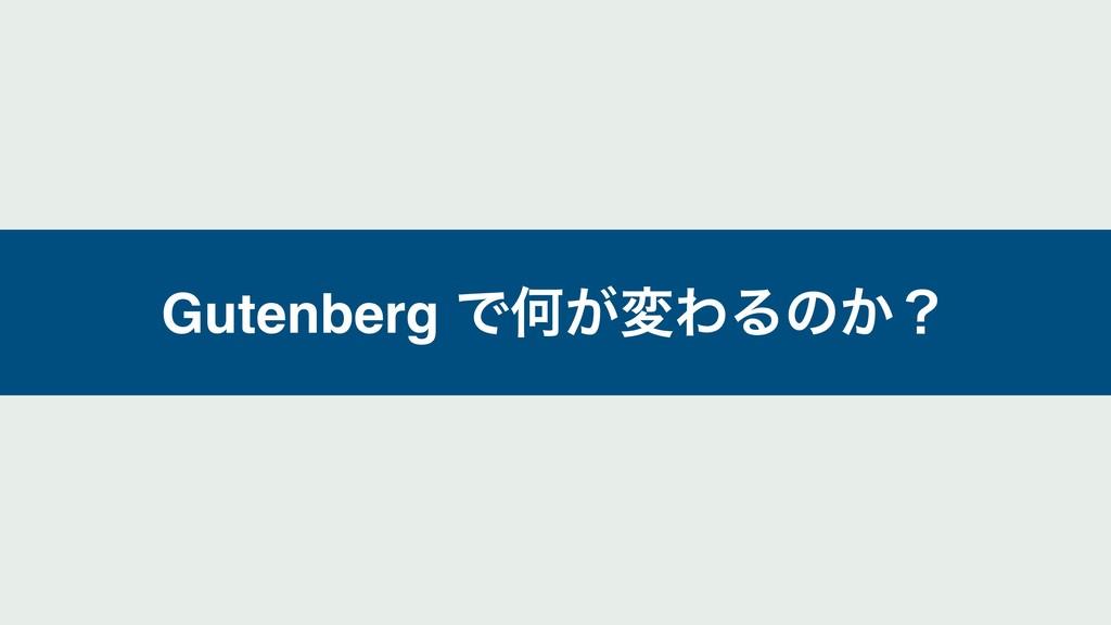 Gutenberg ͰԿ͕มΘΔͷ͔ʁ