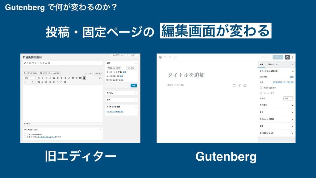 ฤूը໘͕มΘΔ ߘɾݻఆϖʔδͷ چΤσΟλʔ Gutenberg Gutenberg...