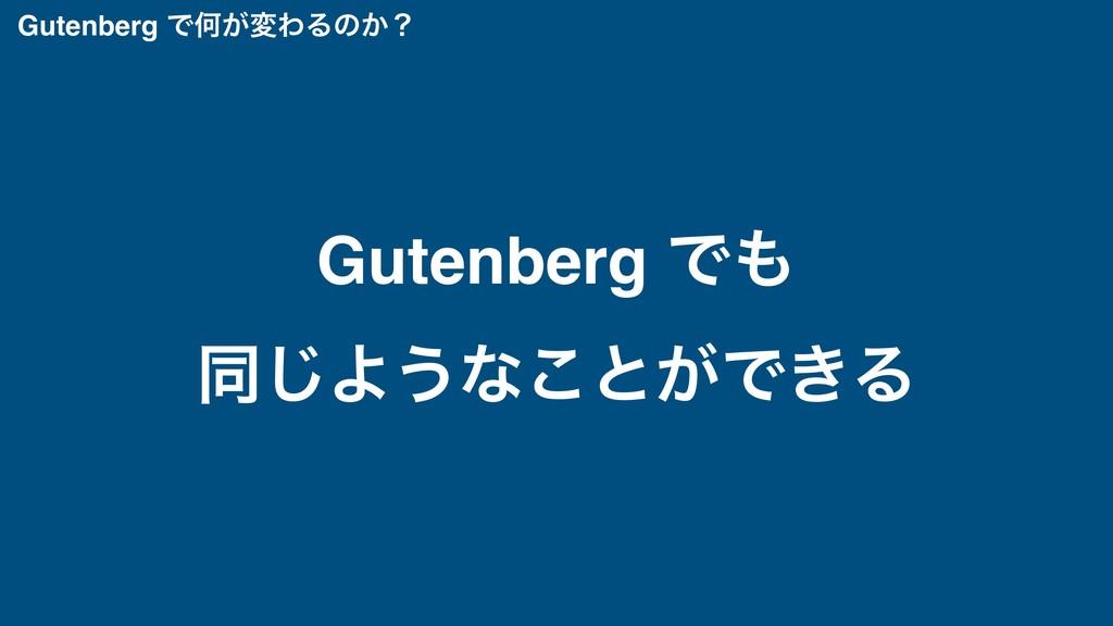 Gutenberg Ͱ ಉ͡Α͏ͳ͜ͱ͕Ͱ͖Δ Gutenberg ͰԿ͕มΘΔͷ͔ʁ