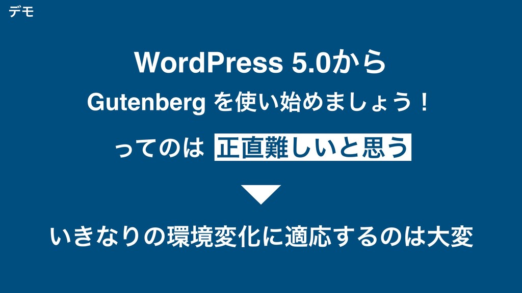 Gutenberg Λ͍Ί·͠ΐ͏ʂ ਖ਼͍͠ͱࢥ͏ σϞ WordPress 5....