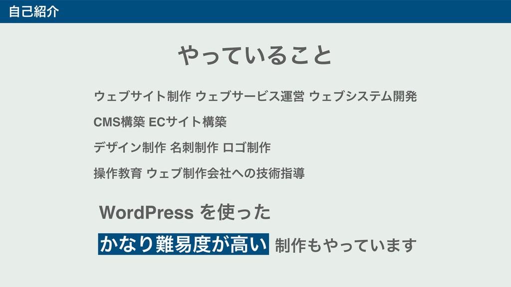 WordPress Λͬͨ ͔ͳΓқ͕ߴ͍ ੍࡞͍ͬͯ·͢ ͍ͬͯΔ͜ͱ Σϒα...
