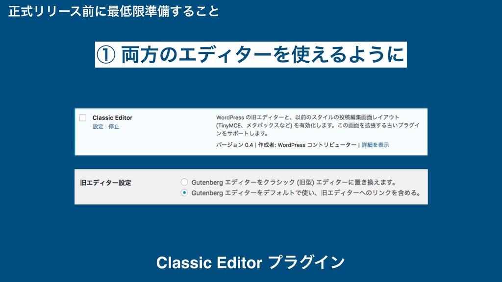 ᶃ ྆ํͷΤσΟλʔΛ͑ΔΑ͏ʹ Classic Editor ϓϥάΠϯ ਖ਼ࣜϦϦʔε...