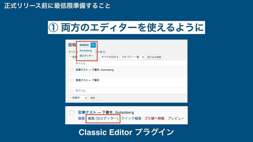 Classic Editor ϓϥάΠϯ ᶃ ྆ํͷΤσΟλʔΛ͑ΔΑ͏ʹ ਖ਼ࣜϦϦʔε...
