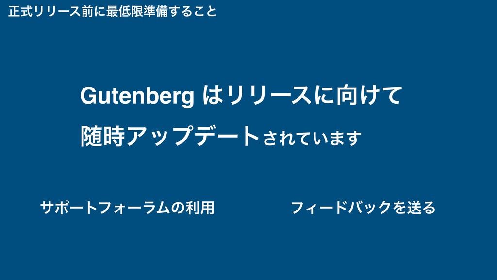 Gutenberg ϦϦʔεʹ͚ͯ ਵΞοϓσʔτ͞Ε͍ͯ·͢ αϙʔτϑΥʔϥϜͷར༻...