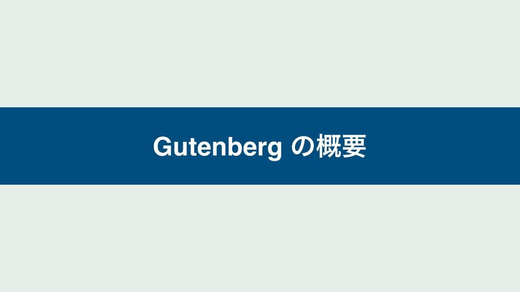 Gutenberg ͷ֓ཁ