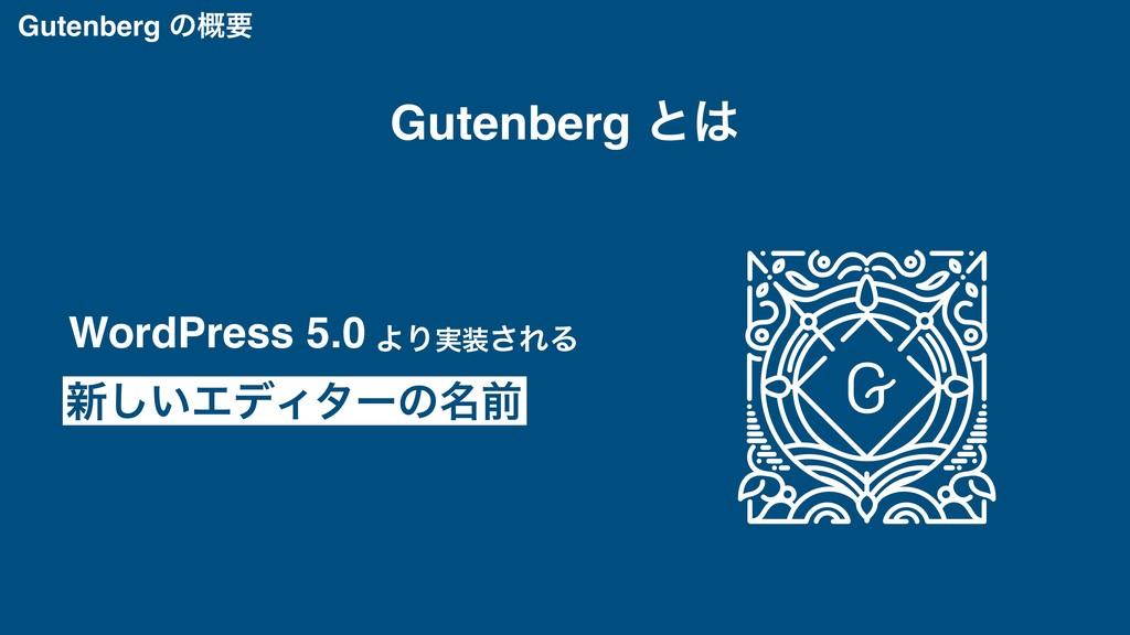 ৽͍͠ΤσΟλʔͷ໊લ WordPress 5.0 ΑΓ࣮͞ΕΔ Gutenberg ͱ ...