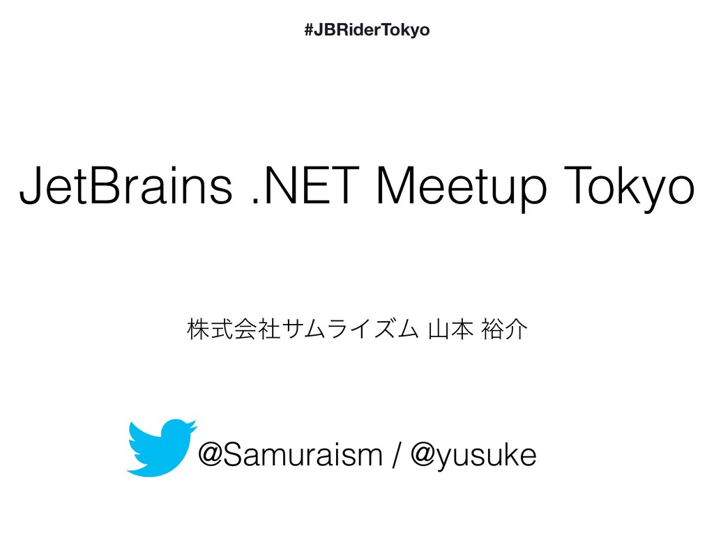 JetBrains .NET Meetup Tokyo @Samuraism / @yusuk...