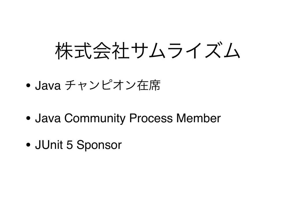 גࣜձࣾαϜϥΠζϜ • Java νϟϯϐΦϯࡏ੮ • Java Community Pro...