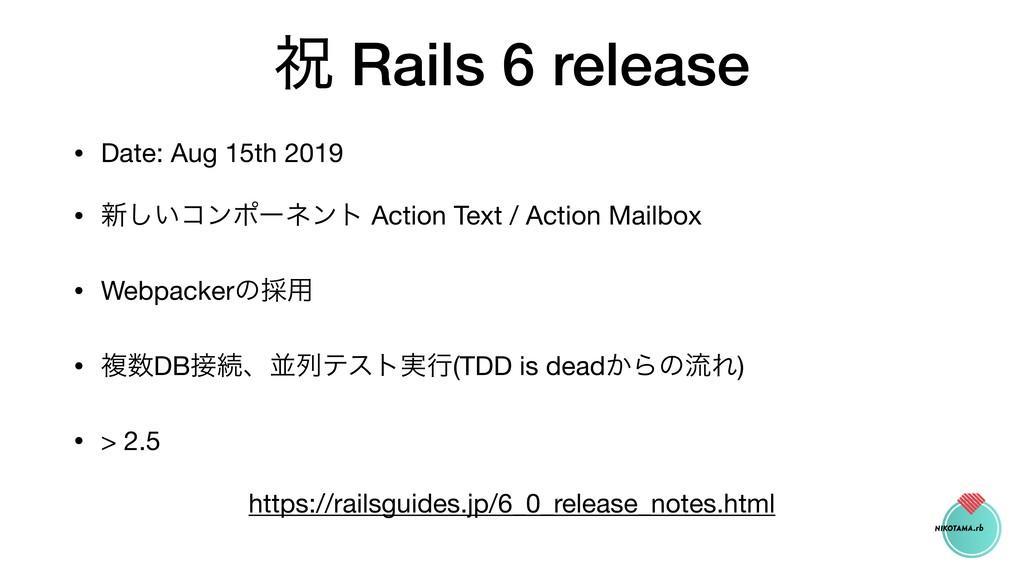 ॕ Rails 6 release • Date: Aug 15th 2019  • ৽͍͠ί...
