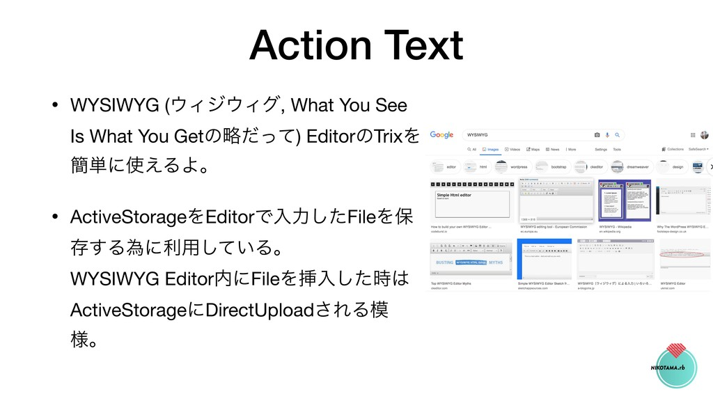 Action Text • WYSIWYG (ΟδΟά, What You See Is ...