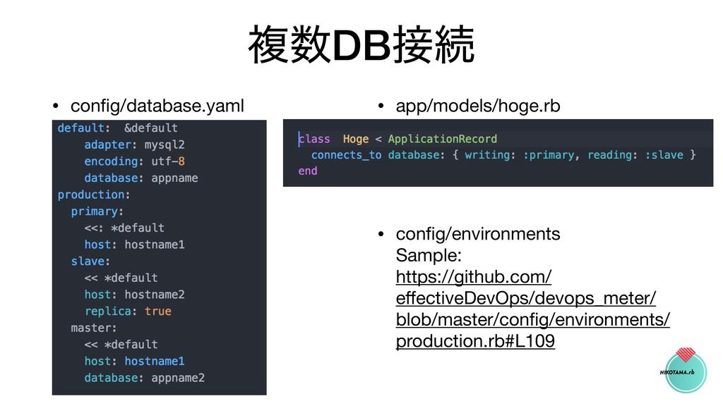 ෳDBଓ • config/database.yaml • app/models/hoge...