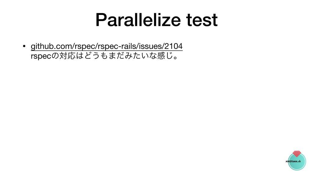 Parallelize test • github.com/rspec/rspec-rails...