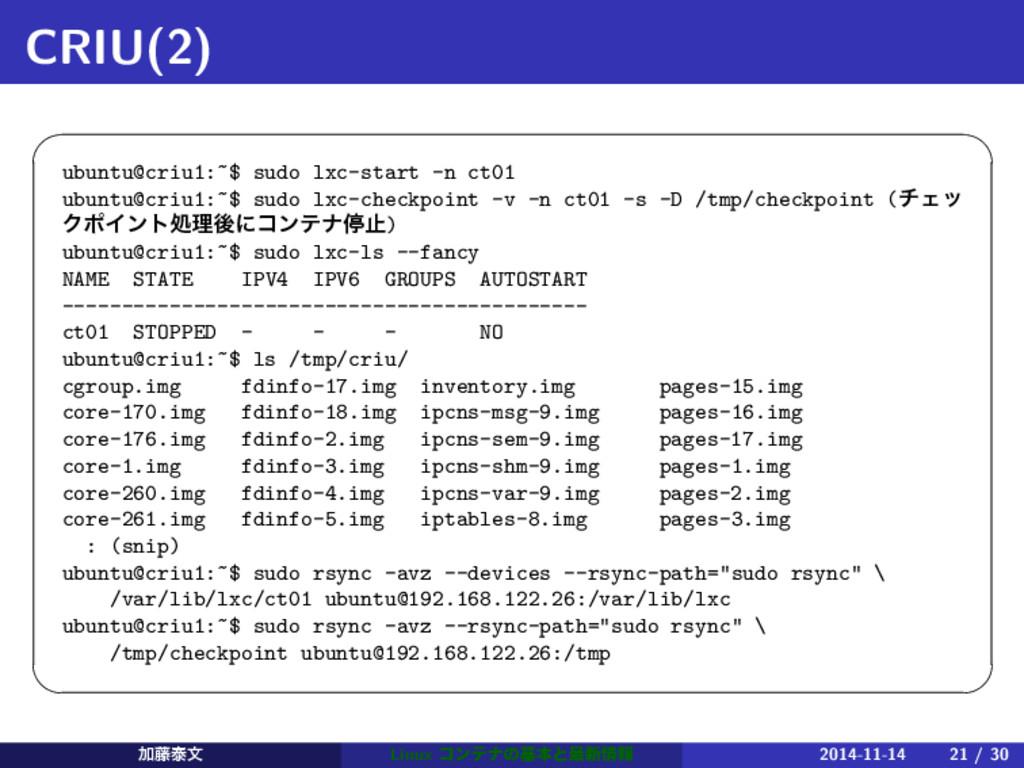 CRIU(2)   ubuntu@criu1:~$ sudo lxc-start -n c...