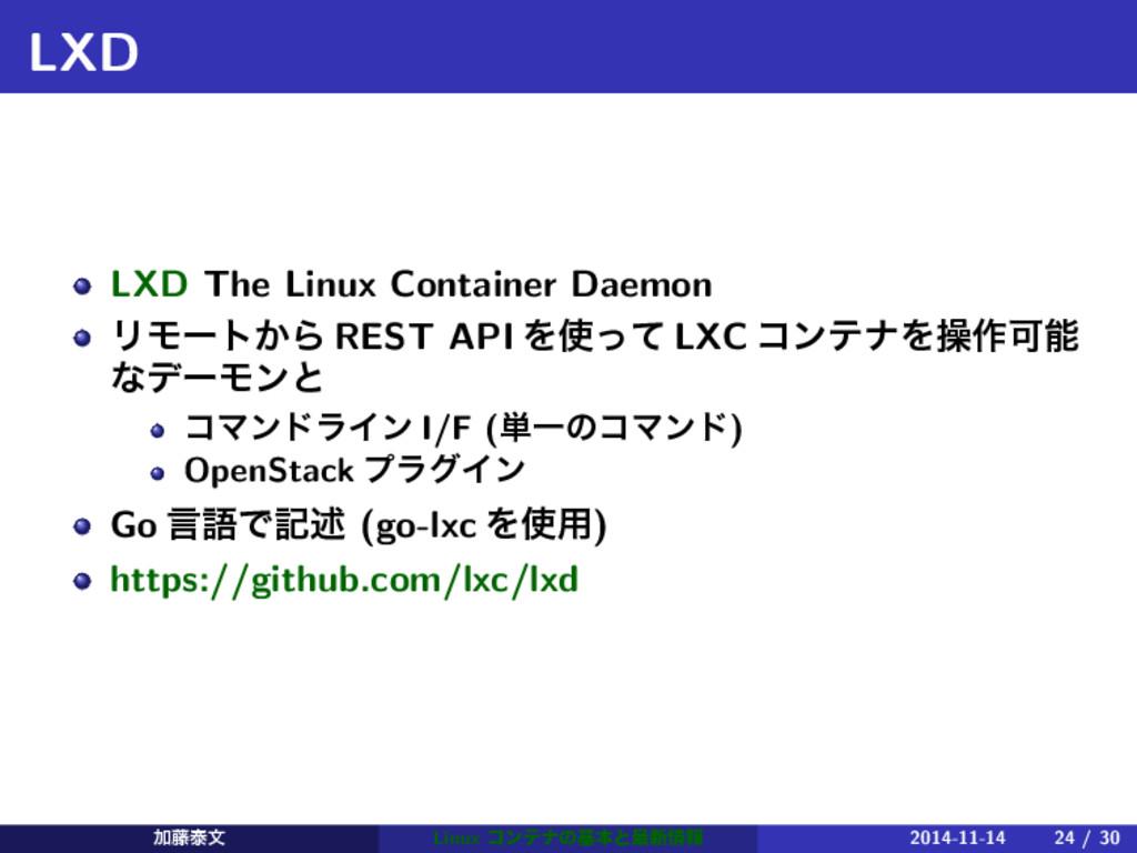 LXD LXD The Linux Container Daemon ϦϞʔτ͔Β REST ...