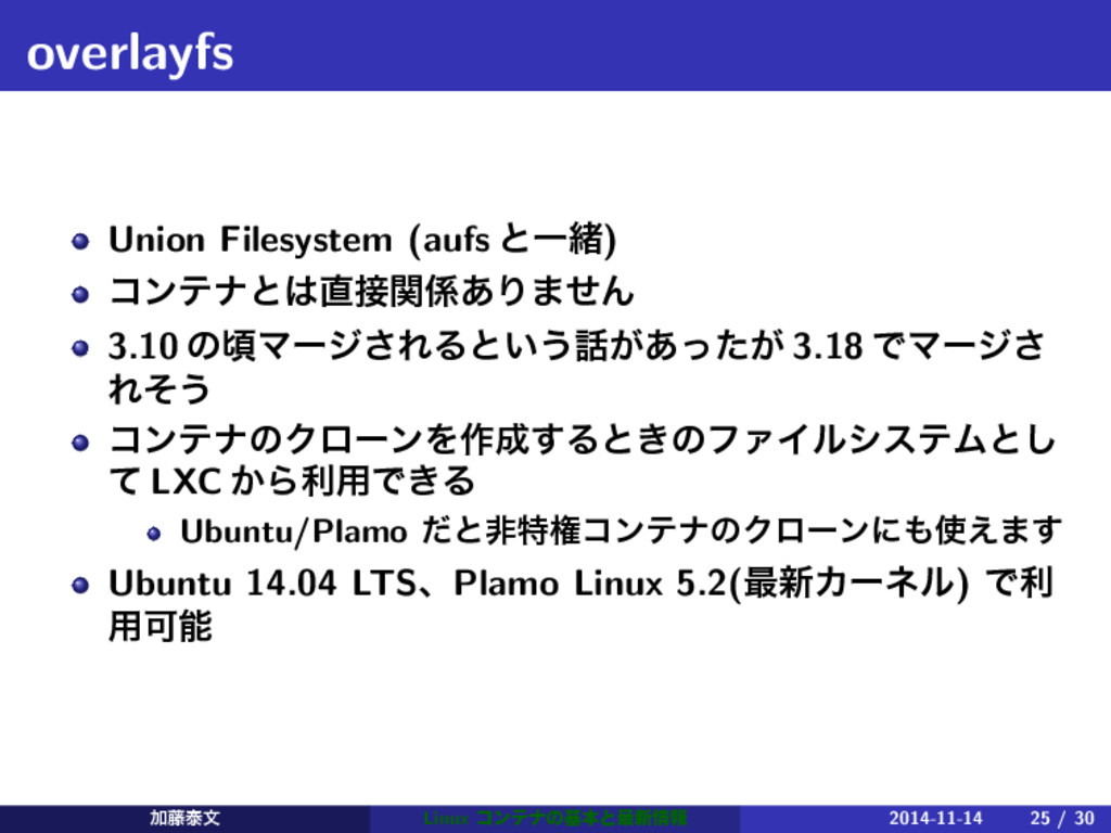 overlayfs Union Filesystem (aufs ͱҰॹ) ίϯςφͱؔ...