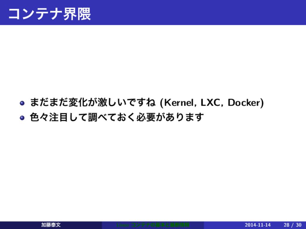 ίϯςφք۾ ·ͩ·ͩมԽ͕ܹ͍͠Ͱ͢Ͷ (Kernel, LXC, Docker) ৭ʑ...
