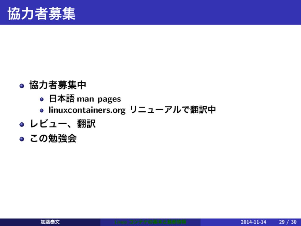 ڠྗऀืू ڠྗऀืूத ຊޠ man pages linuxcontainers.org ...