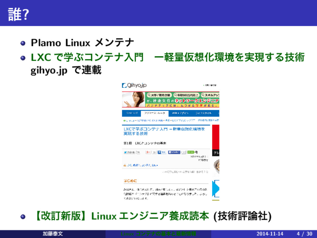 ୭? Plamo Linux ϝϯςφ LXC ͰֶͿίϯςφೖɹʔܰྔԾԽڥΛ࣮ݱ͢Δ...