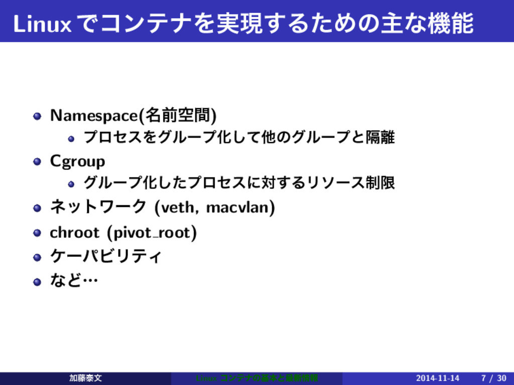 LinuxͰίϯςφΛ࣮ݱ͢ΔͨΊͷओͳػ Namespace(໊લۭؒ) ϓϩηεΛάϧʔ...