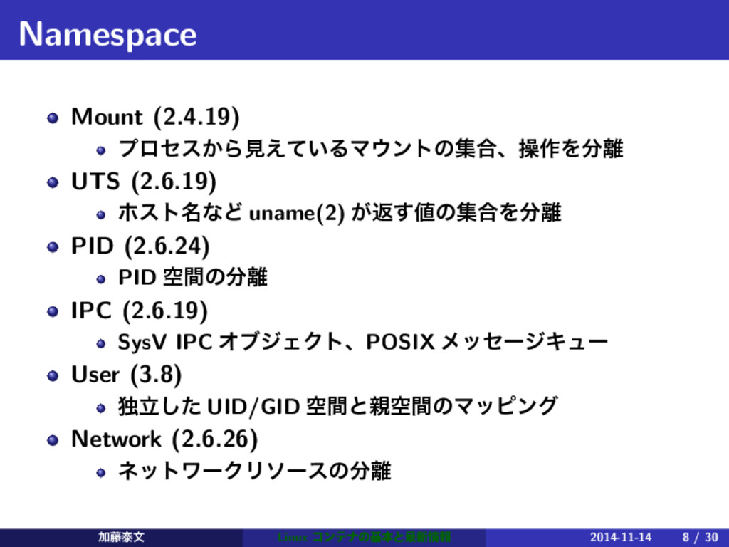 Namespace Mount (2.4.19) ϓϩηε͔Βݟ͍͑ͯΔϚϯτͷू߹ɺૢ࡞Λ...