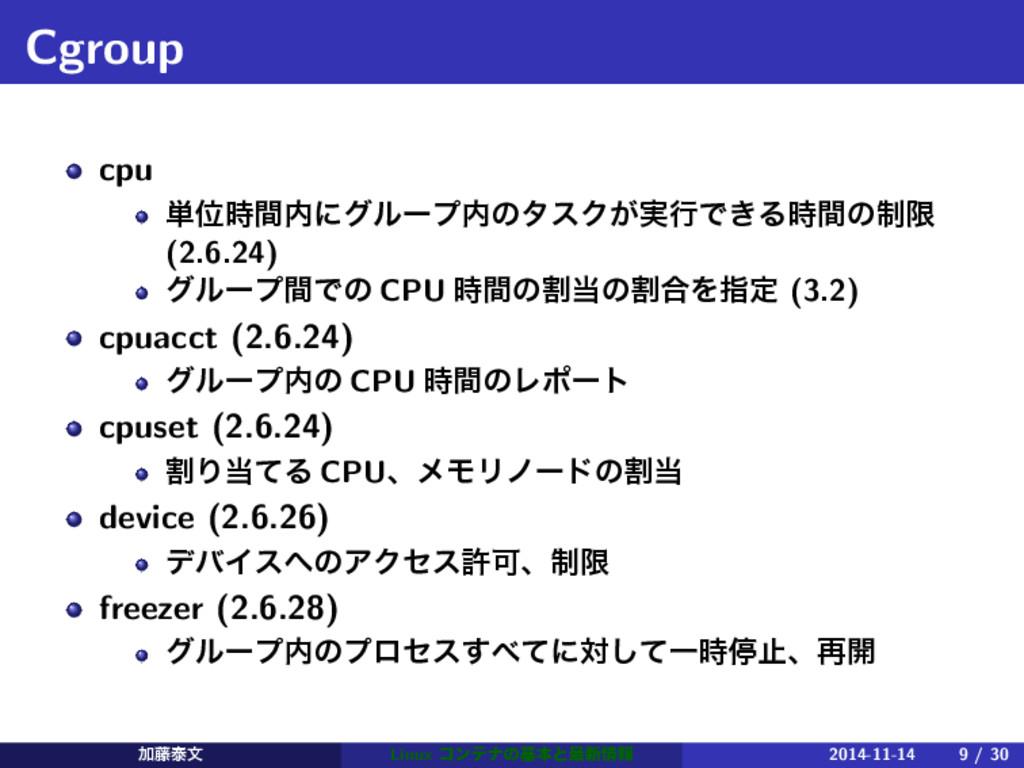 Cgroup cpu ୯ҐؒʹάϧʔϓͷλεΫ͕࣮ߦͰ͖Δؒͷ੍ݶ (2.6.24) ...