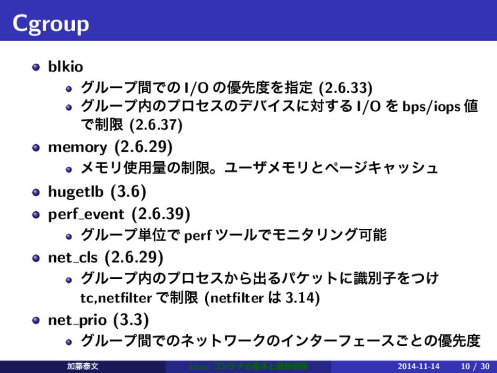 Cgroup blkio άϧʔϓؒͰͷ I/O ͷ༏ઌΛࢦఆ (2.6.33) άϧʔϓ...