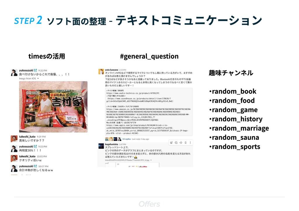 STEP 2 ソフト面の整理 - テキストコミュニケーション 趣味チャンネル   ・ rand...