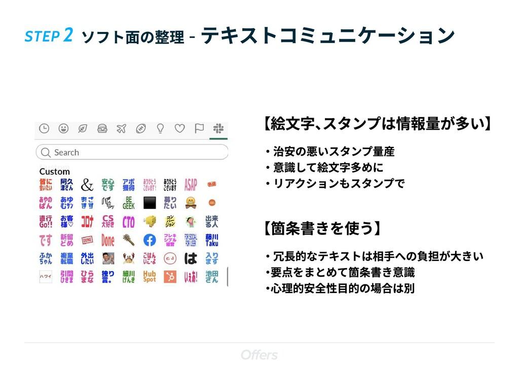 STEP 2 ソフト面の整理 - テキストコミュニケーション 【絵文字、 スタンプは情報量が多...