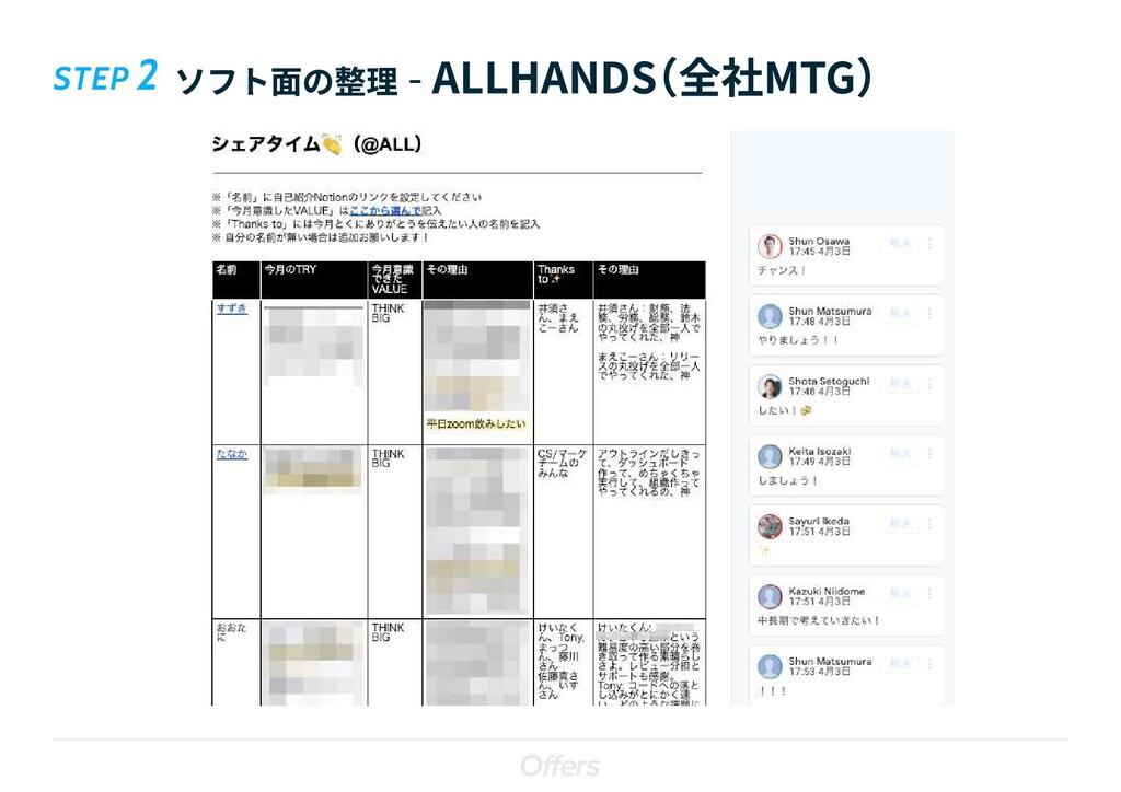 STEP 2 ソフト面の整理 - ALLHANDS (全社MTG)