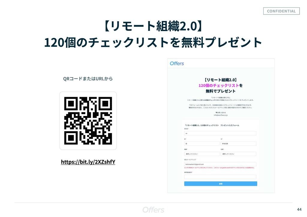 44 CONFIDENTIAL 【リモート組織2.0】  120個のチェックリストを無料プレゼ...