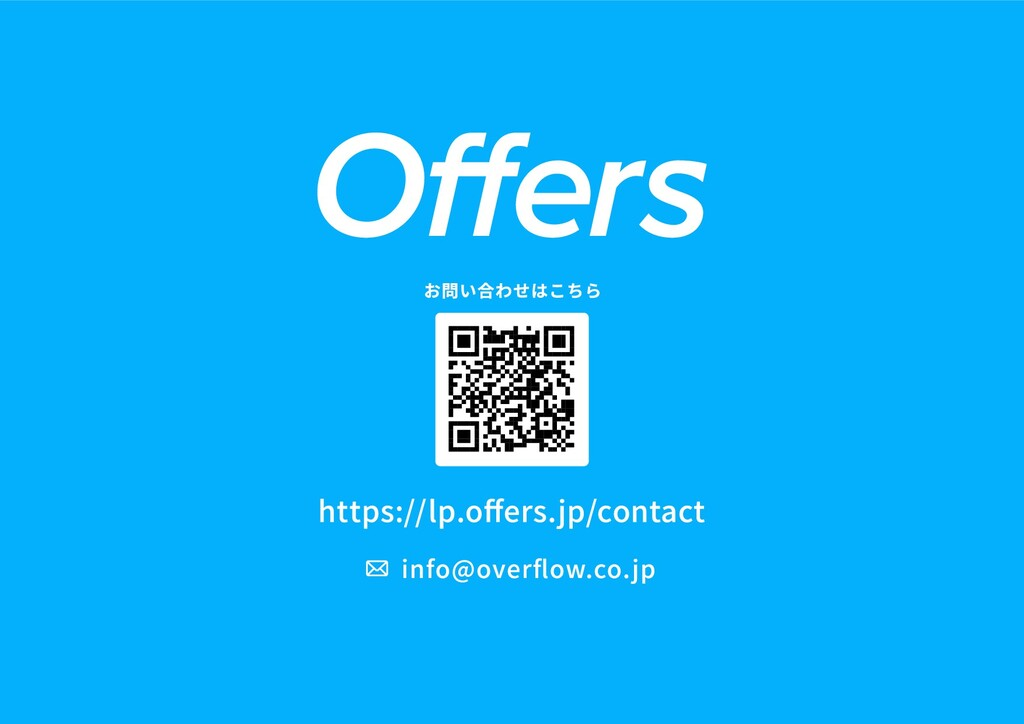 43 CONFIDENTIAL https://lp.offers.jp/contact in...