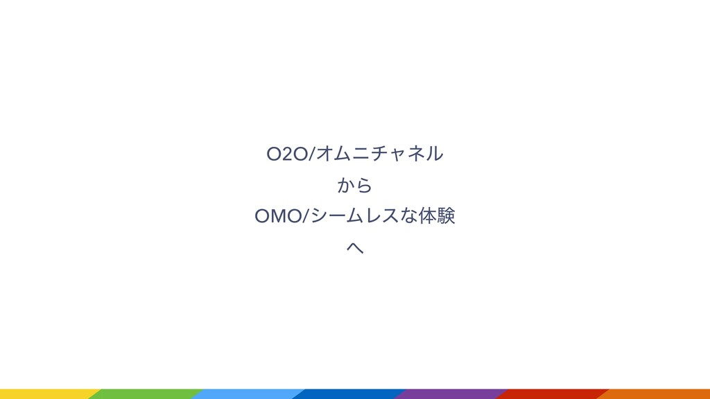 O2O/ΦϜχνϟωϧ ͔Β OMO/γʔϜϨεͳମݧ 