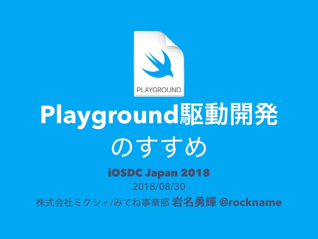 iOSDC Japan 2018 2018/08/30 גࣜձࣾϛΫγΟ/ΈͯͶۀ෦ ؠ໊...