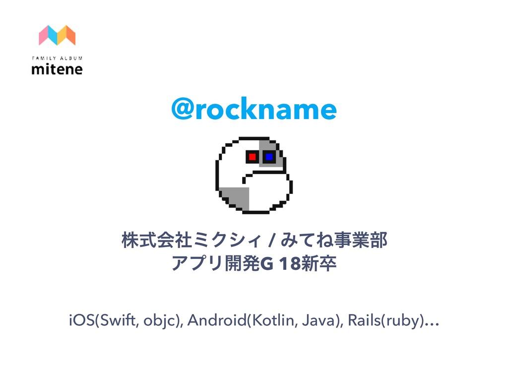 @rockname גࣜձࣾϛΫγΟ / ΈͯͶۀ෦ ΞϓϦ։ൃG 18৽ଔ iOS(Sw...