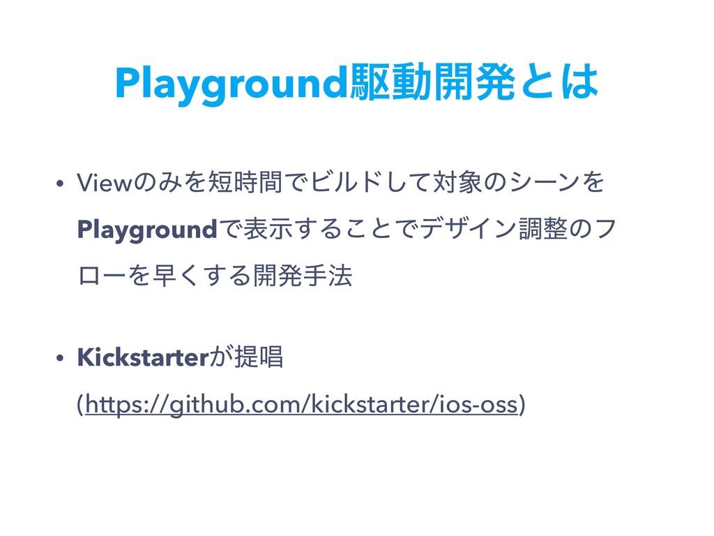 Playgroundۦಈ։ൃͱ • ViewͷΈΛؒͰϏϧυͯ͠ରͷγʔϯΛ Play...