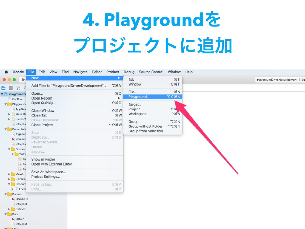 4. PlaygroundΛ ϓϩδΣΫτʹՃ