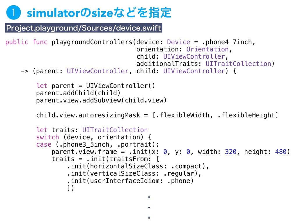 public func playgroundControllers(device: Devic...
