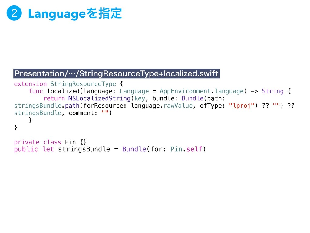 extension StringResourceType { func localized(l...